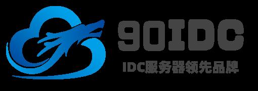 90IDC美国亚洲CN2网络测评 中美最快Ping延迟低CN2 GIA